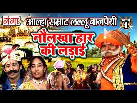 नौलखा हार की लड़ाई (भाग1) - Naulakha Har Ki Ladai - Lallu Bajpai Alha   Bhojpuri Alha 2017