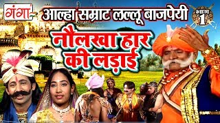 नौलखा हार की लड़ाई (भाग1) - Naulakha Har Ki Ladai - Lallu Bajpai Alha | Bhojpuri Alha 2017