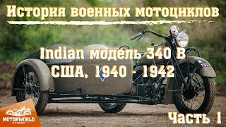 1940, Indian 340 B. Review & test-drive, part 1. Motorworld by V. Sheyanov classic bike museum