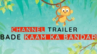 Channel Trailer | Bade Kaam Ka Bandar