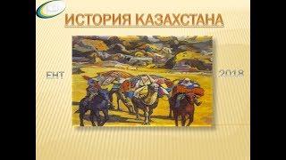 Видеоурок по Истории Казахстана