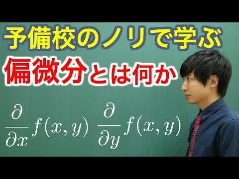 【大学数学】偏微分とは何か【解析学】