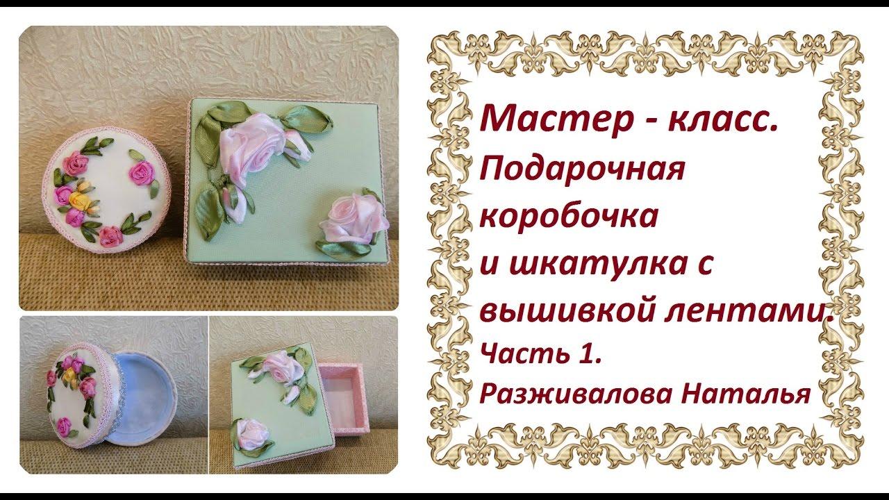 МК. Подарочная коробочка и шкатулка с вышивкой лентами. Часть 1.