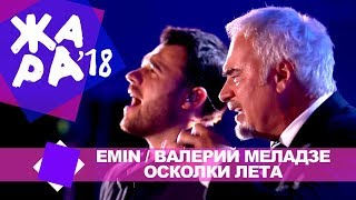 Emin и Валерий Меладзе  - Осколки лета (ЖАРА В БАКУ Live, 2018)