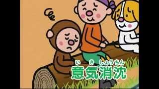 NiKK(にっく)映像の学習DVD「知ってる?四字熟語」のサンプル動画です...