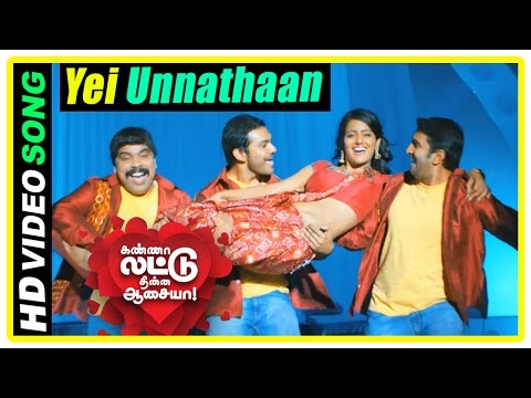 Kanna Laddu Thinna Aasaiya Scenes | Santhanam and friends try to woo Vishaka | Yei Unnathaan Song