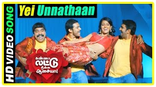 Kanna Laddu Thinna Aasaiya Scenes | Santhanam and friends try to woo Vishaka | Yei Unnathaan Song