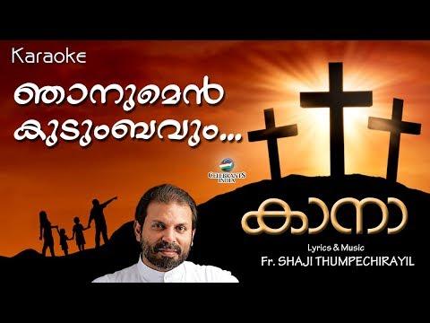 NJANUMEN KUDUMBAVUM KARAOKE (Family Prayer Song) | Cana | Fr Shaji Thumpechirayil