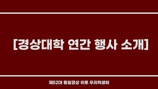2021년 경상대학 연간 행사 소개