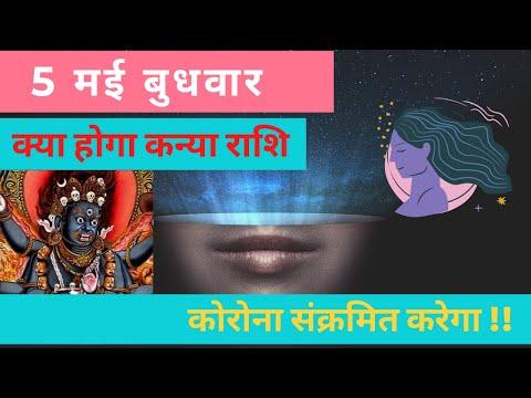 कन्या राशि 4 मई मंगलवार | Kanya Rashi Aaj Ka Kanya Rashifal | Kanya Rashi 4 May 2021