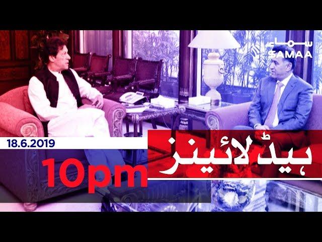 Samaa Headlines - 10PM -18 June 2019