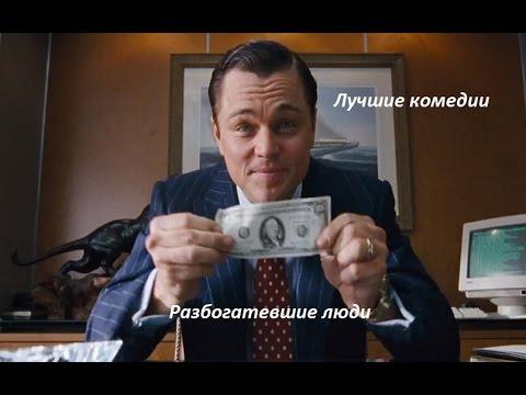 Лучшие комедии о внезапно разбогатевших людях / Что посмотреть