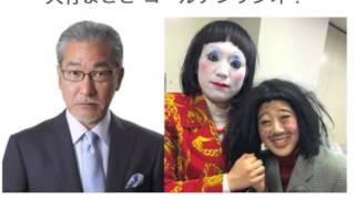 大竹まこと ゴールデンラジオ!日本エレキテル連合の橋本さんがダメよ〜...