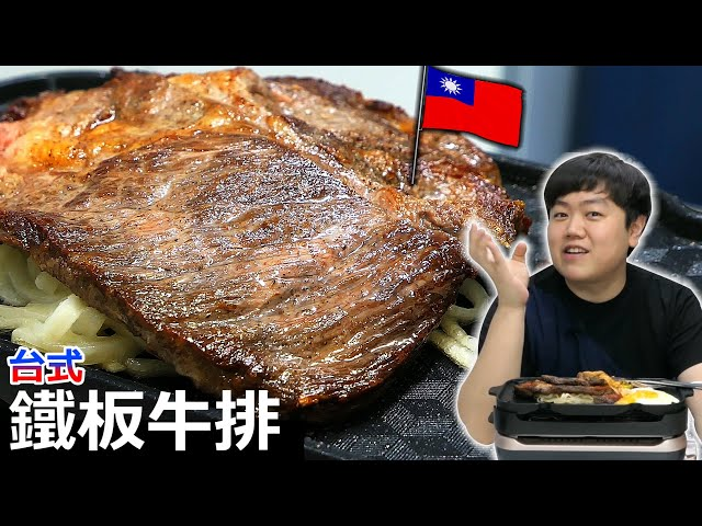 挑戰製作台灣消夜中的大咖 台式鐵板牛排.