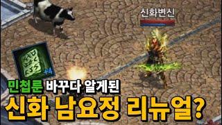 [원재] 리니지M - 민첩룬 옮길때 팁, 그리고 신화 남요정 변신 리뉴얼?