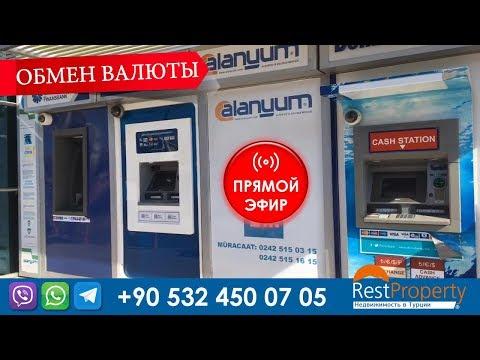 Прямой эфир: как поменять деньги в Турции
