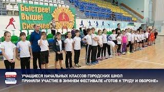Зимний фестиваль ГТО для школьников начальных классов