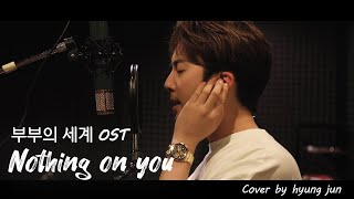 Gambar cover Nothing on you -Josh Daniel [The World of the Married OST Part2 / 부부의 세계 OST]  - Cover by hyung jun