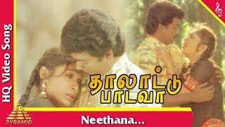 Gambar cover Neethana neethana nenje neethana Video Song | Thalattu Padava| Parthiban | Rupini | Pyramid Music