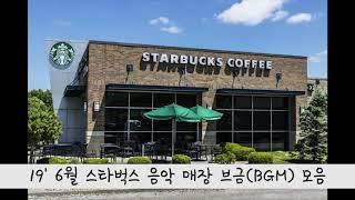 19' 6월 2차 스타벅스 매장 음악(BGM) 모음 |Jade Music