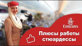 СТЮАРДЕССА EMIRATES / ПЛЮСЫ РАБОТЫ