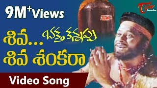 Download Bhakta Kannappa Songs - Shiva Shiva Sankara - Krishnam Raju - Vanisree MP3 song and Music Video