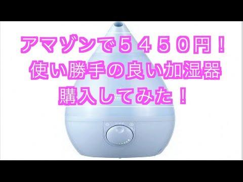 SHIZUKU touch+を購入してみた!加湿力十分!APIX 超音波式アロマ加湿器