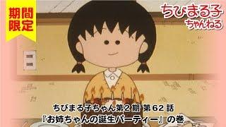 ちびまる子ちゃん アニメ 第2期 第62話『お姉ちゃんの誕生パーティー』の巻 ちびまる子ちゃん 検索動画 5