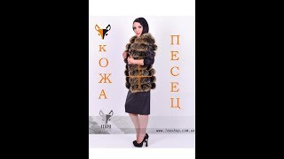Видео  обзор женской жилетки из песца с кожаными вставками