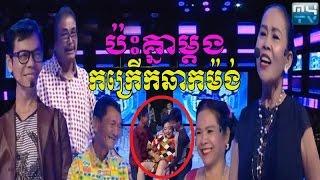 Penh Chet Ort - Like It Or Not - Khmer Comedy - ពេញចិត្តឬអត់ - យាយយ៉យ