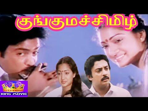 Kunguma Chimil-குங்குமச்சிமிழ்-Mohan,Ilavarasi,Revathi,Silvar Supply Mega Hit Tamil Full H D Movie
