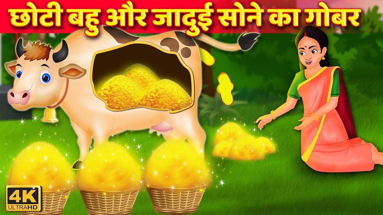 छोटी बहु और जादुई सोने का गोबर | Magical Hindi Video |हिंदी कहानियां |Hindi Kahani |Jadui Kahani