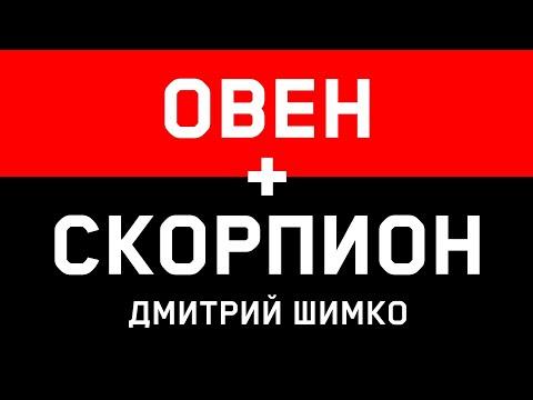 ОВЕН+СКОРПИОН - Совместимость - Астротиполог Дмитрий Шимко