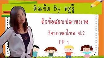 ติวข้อสอบปลายภาคภาษาไทย ป 2 EP 1