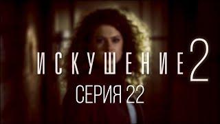 22 серия | Искушение-2 | Мелодрама
