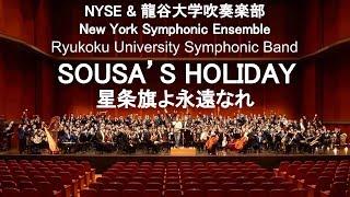 SOUSA'S HOLIDAY / John Philip Sousa 星条旗よ永遠なれ 龍谷大学吹奏楽部