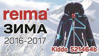 ❄ Reima Kiddo 521464b❄ Обзор зимней детской куртки - Alina Kids Look