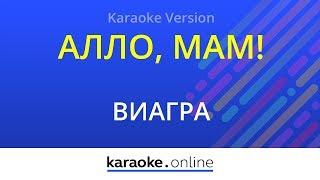 Алло, мам! - ВиаГра (Karaoke version)