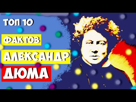 Топ 10 Фактов Александр Дюма