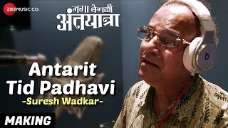 Antarit Tid Padhavi By Suresh Wadkar Making | Jaga Vegli Antyatra | Shivani Bhosale | Rohan Rohan
