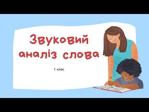 Звуковий аналіз слова 1 клас