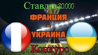 Франция Украина Чемпионат Мира 24 03 2021 Прогноз Футбол