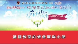 Publication Date: 2018-05-07 | Video Title: 跳繩強心校際花式跳繩比賽2015(小學乙二組) - 基督教聖