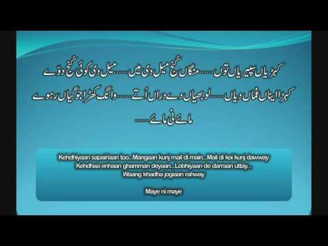 Maye ni maye - Nusrat Fateh Ali Khan - Fabulous Presentation