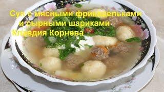 Суп с мясными фрикадельками и сырными шариками