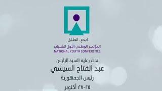أخبار اليوم | المؤتمرالوطني الاول الشباب تحت رعاية الرئيس السيسى
