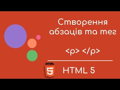 HTML 5 - створення абзаців