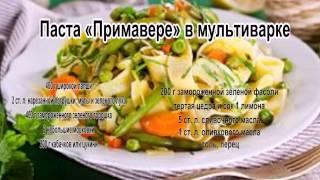 Паста рецепты в домашних условиях.Паста «Примавере» в мультиварке