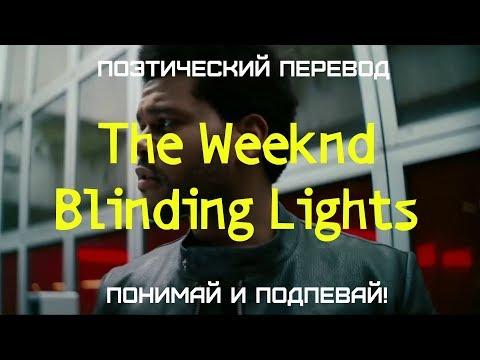 The Weeknd - Blinding Lights (ПОЭТИЧЕСКИЙ ПЕРЕВОД песни на русский язык)