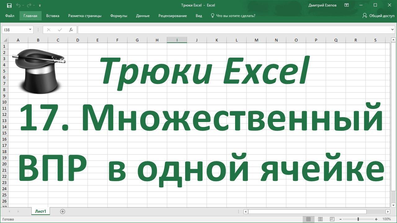 Трюк Excel 17. Множественный  ВПР в одной ячейке с помощью функции ОБЪЕДИНИТЬ